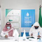 اتفاقية شراكة مع جمعية سقيا الماء